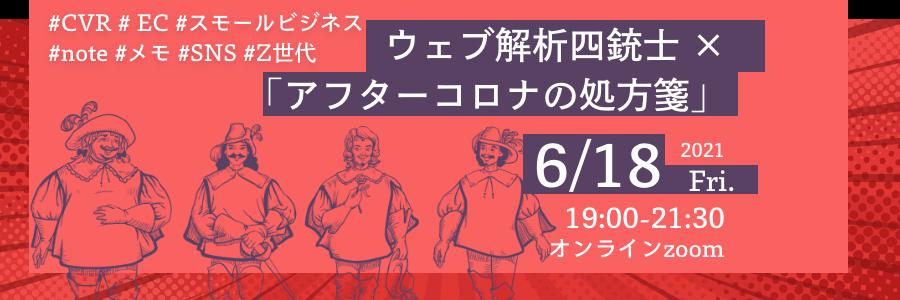 【6/18(金)開催】ウェブ解析四銃士 ×「アフターコロナの処方箋」のアイキャッチ画像