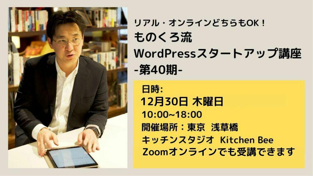 リアル・オンラインどちらもOK!ものくろ流WordPressスタートアップ講座 -第41期- □ 講師 ものくろ