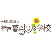 神戸暮らしの学校