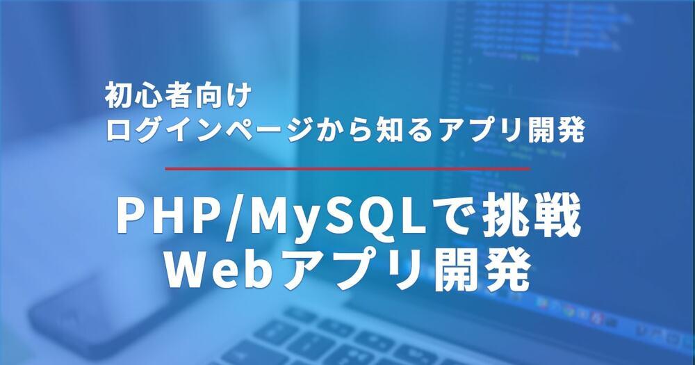 【オンライン】【初心者】PHP/MySQLでログインページを作りながら学ぶWeb開発