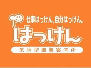 はっけん様 ロゴ.jpg