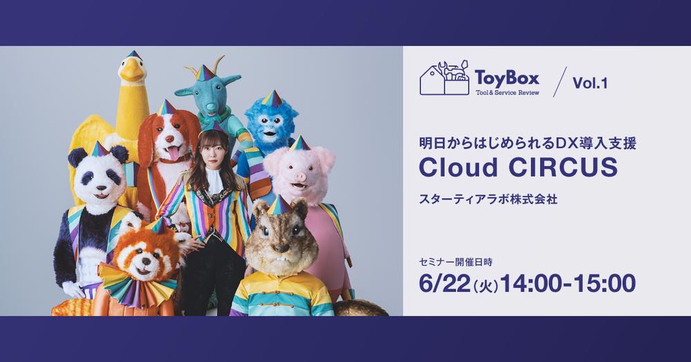 ToyBox Vol.1【無料】<WEB制作・マーケティング企業向け> 明日からはじめられるDX導入支援「Cloud CIRCUS」のアイキャッチ画像