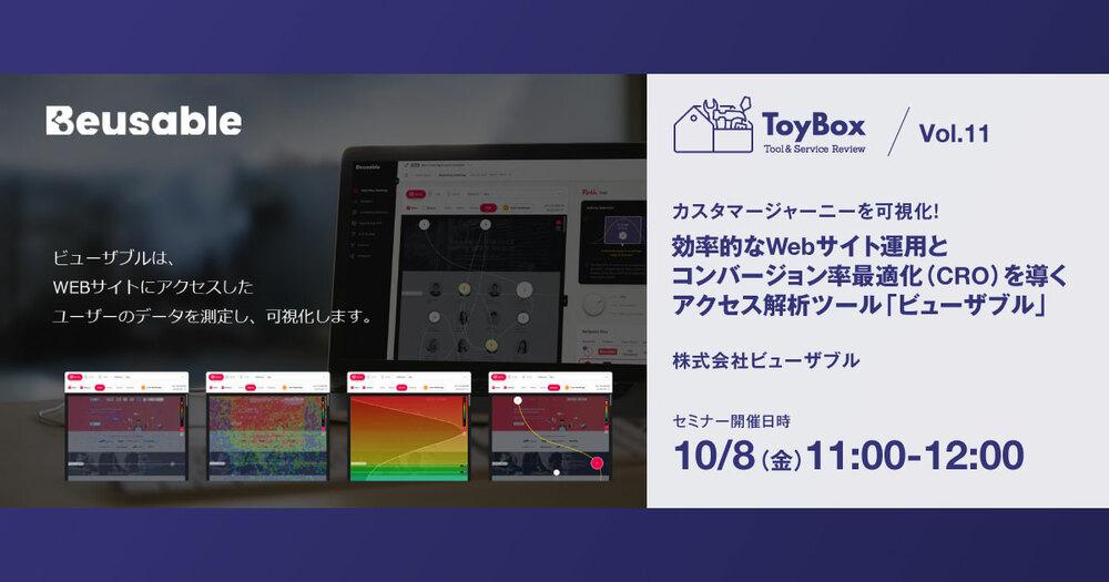 ToyBox Vol.11【無料】カスタマージャーニーを可視化!効率的なWebサイト運用とコンバージョン率最適化(CRO)を導くアクセス解析ツール「ビューザブル」のアイキャッチ画像