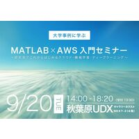【MATLAB × AWS入門 セミナー】 ~ 研究室でこれからはじめるクラウド・機械学習・ディープラーニング ~