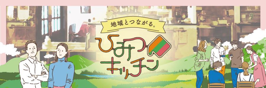 北海道-地域とつながる「ひみつキッチン」 / 第1回目(7/31オンライン)