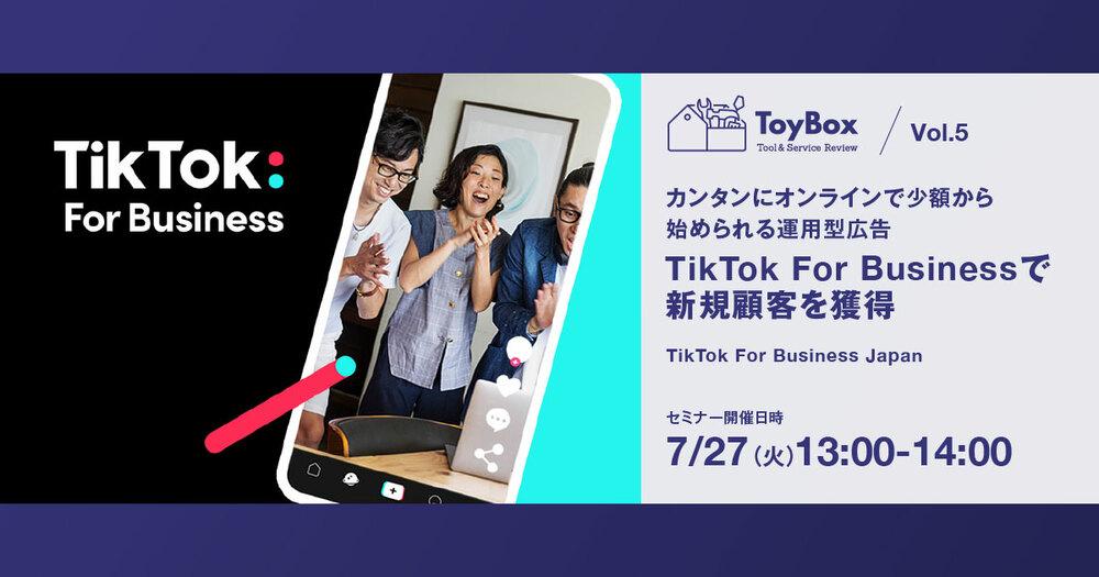 ToyBox Vol.5【増席】【無料】TikTok For Businessで新規顧客を獲得〜カンタンにオンラインで少額から始められる運用型広告〜のアイキャッチ画像