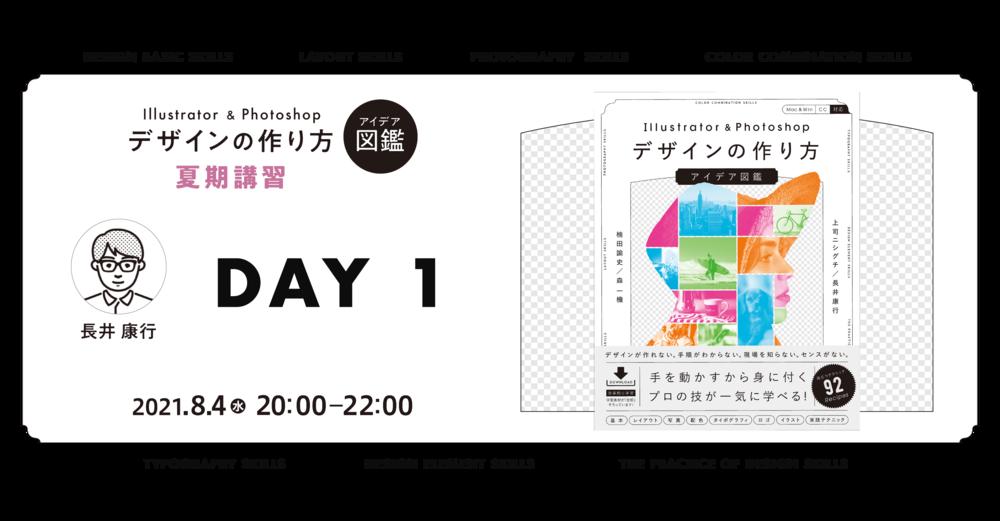 『Illustrator & Photoshopデザインの作り方アイデア図鑑』夏期講習 DAY 1(長井 康行)