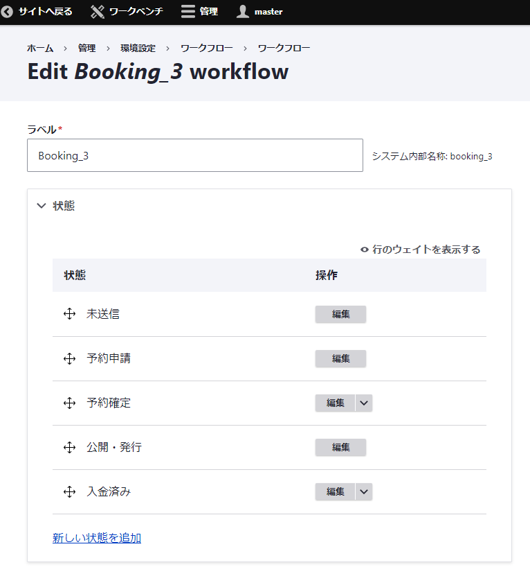 Edit-Booking_3-workflow-1.png