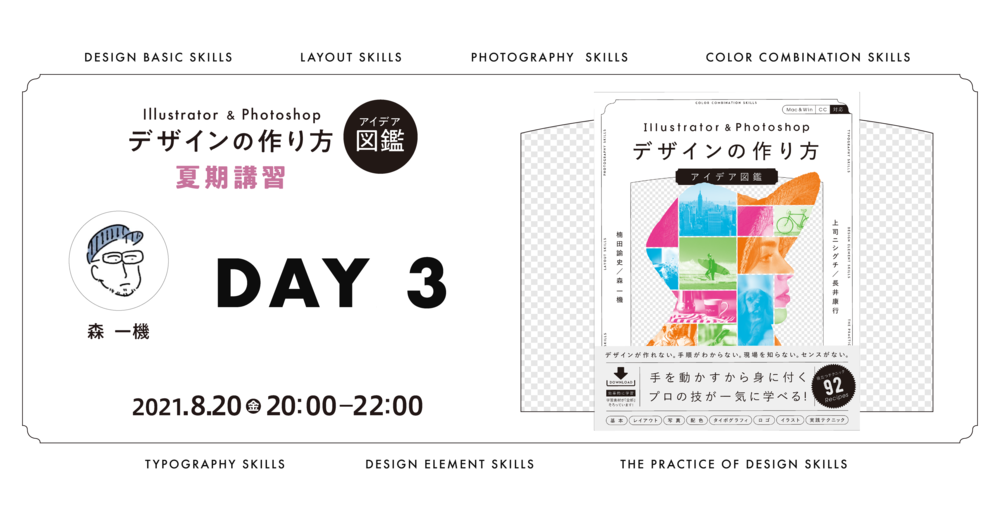 『Illustrator & Photoshopデザインの作り方アイデア図鑑』夏期講習 DAY 3(森 一機)