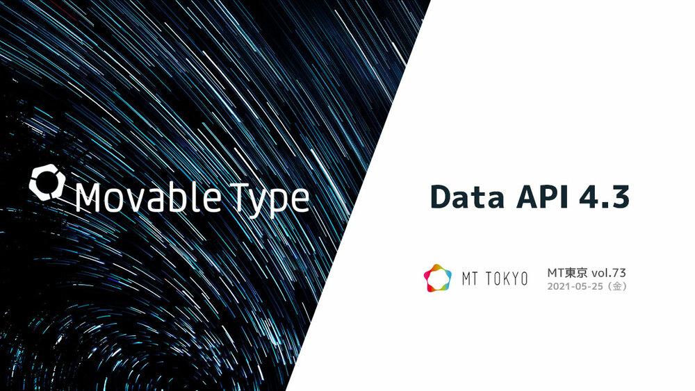 【MT東京-73】Data API 4.3