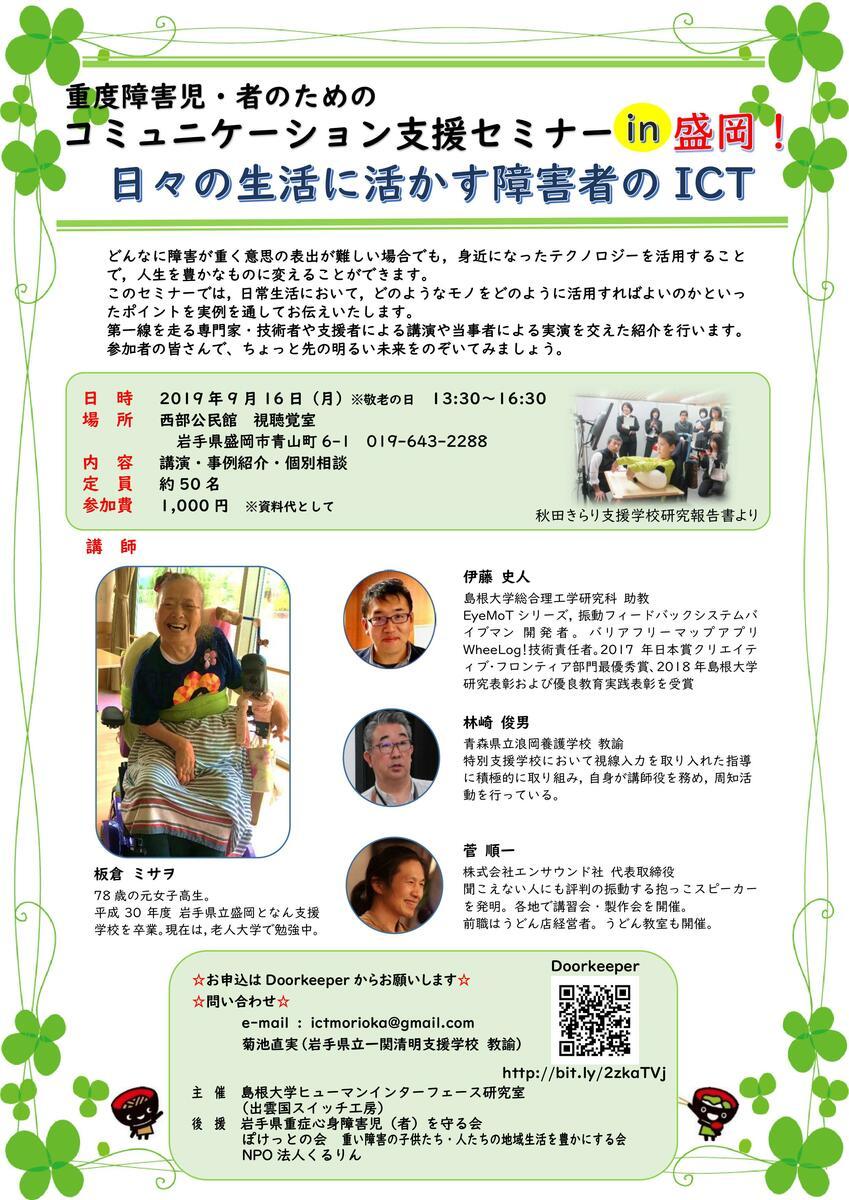 20190916_Morioka.jpg