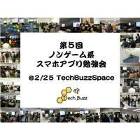 【TechBuzz】ノンゲーム企画開発勉強会