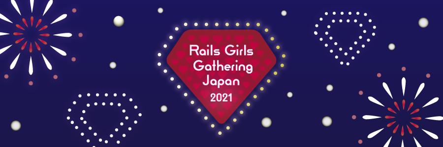 Rails Girls Gathering Japan 2021