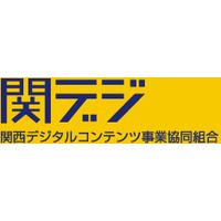 関西デジタルコンテンツ事業協同組合