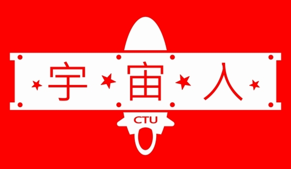Uchu_Iri_Logo_2.jpg