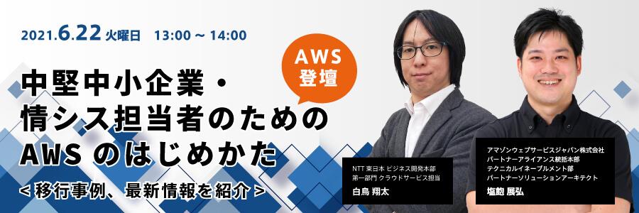 (NTT東日本) 【AWS登壇】中堅中小企業・情シス担当者のためのAWSのはじめかた 〜移行事例、最新情報を紹介〜