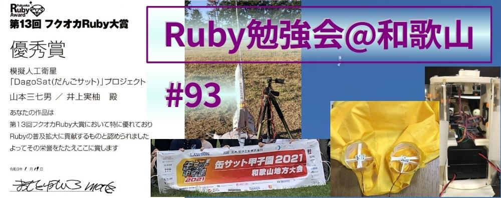 Ruby勉強会@和歌山 #93