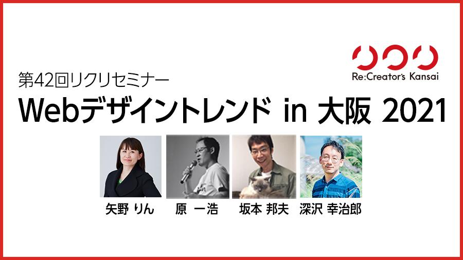第42回リクリセミナー「Webデザイントレンド in 大阪 2021」