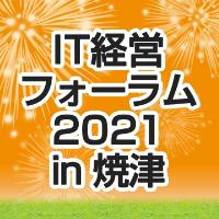 IT経営フォーラム2021 in 焼津
