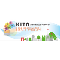 KITN~京都IT経営支援ネットワーク~
