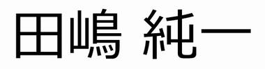 田嶋純一様_Logo.jpg