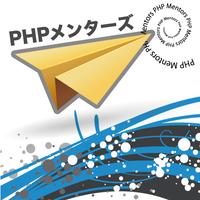 PHPメンターズ