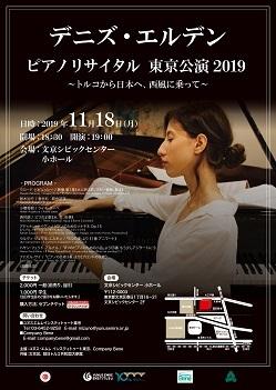チラシ_ピアノリサイタル_1906_0705_2_page-0001_small.jpg