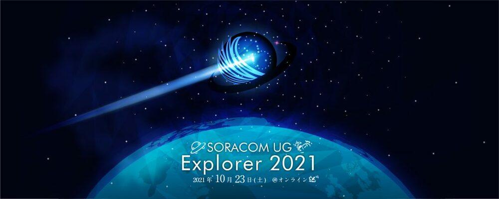 SORACOM UG Explorer 2021