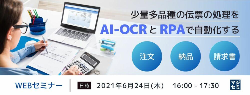 (デリバリーコンサルティング) 少量多品種の伝票(注文、納品、請求書など)の処理をAI-OCRとRPAで自動化する