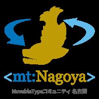 MTなごや(Movable Typeユーザーグループ名古屋)