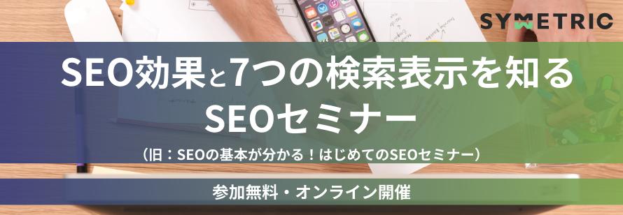 【SEO対策を始める前に必要な知識を解説】SEO効果と7つの検索表示を知るSEOセミナー