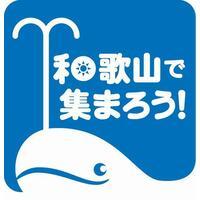 和歌山で集まろう!