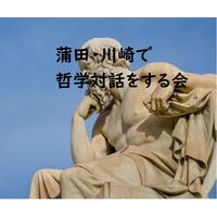蒲田・川崎で哲学対話をする会