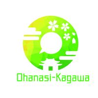 学べる!つながる!Ohanasi Kagawa!!