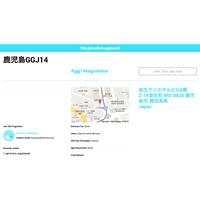 Kagoshima-Global Game Jam 2014