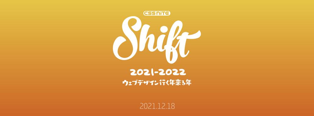 CSS Nite Shift15