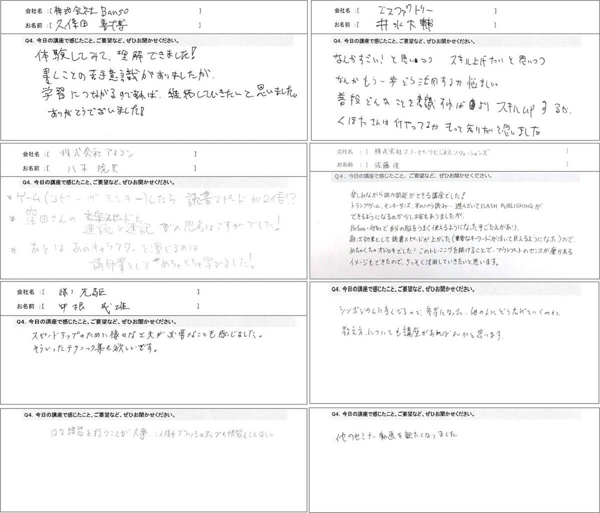 4245_normal_1571475334_アンケート結果(手書き).jpg