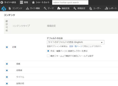 コンテンツの言語-API-First-Decoupled-Drupal-キャンプ_2_500x365.png