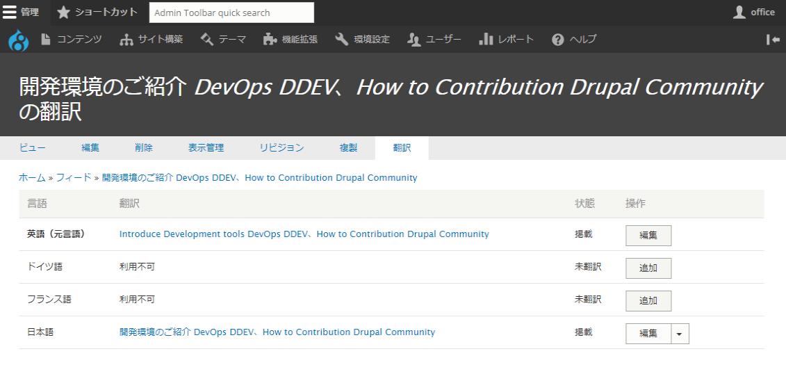 開発環境のご紹介-DevOps-DDEV、How-to-Contribution-Drupal-Communityの翻訳-API-First-Decoupled-Drupal-キャンプ.png