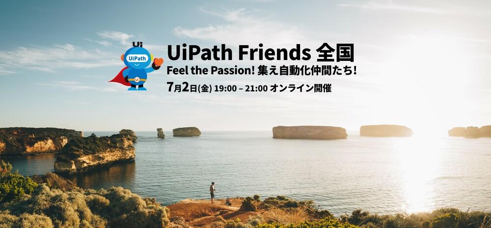 第7回 UiPath Friends 全国 ~Feel the Passion! 集え自動化仲間たち! ~