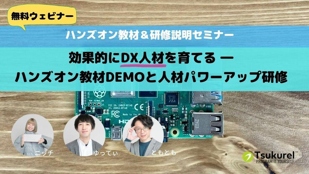 ツクレルDX人材育成セミナー : 研修担当者向け無料説明会