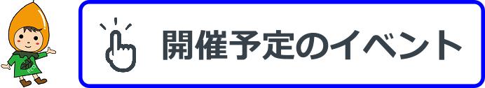 えこたん_開催予定のイベント.png