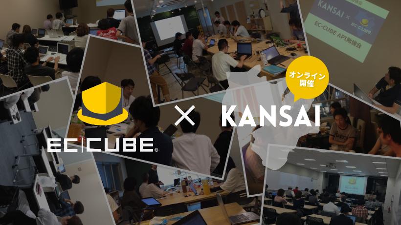 【開発者向け】EC-CUBE Web API をカスタマイズしよう! | 第70回 EC-CUBE 関西 UG