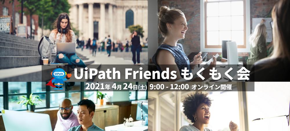 UiPath Friends もくもく会 2021年4月開催