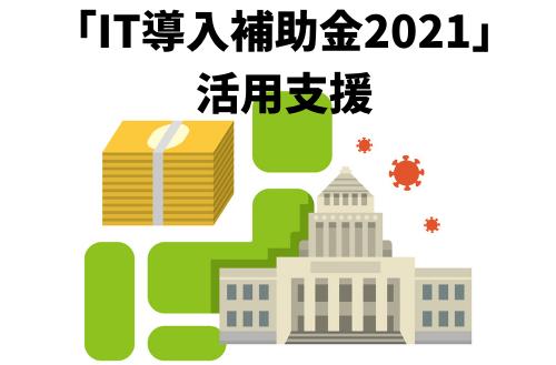 IT導入補助金2021.png