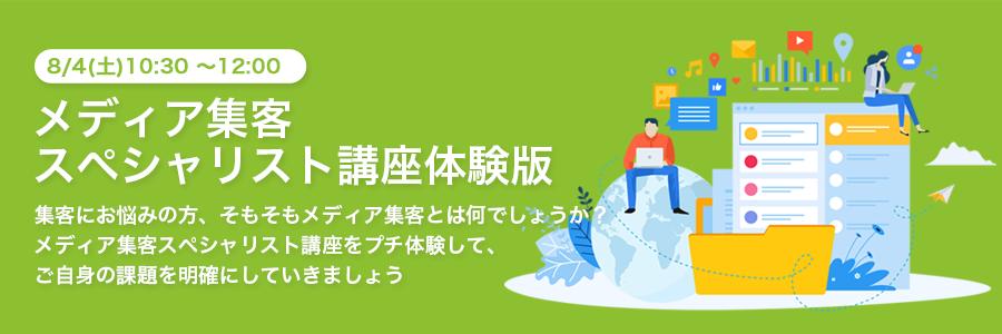 【体験版】8月4日(水)メディア集客スペシャリスト講座のアイキャッチ画像