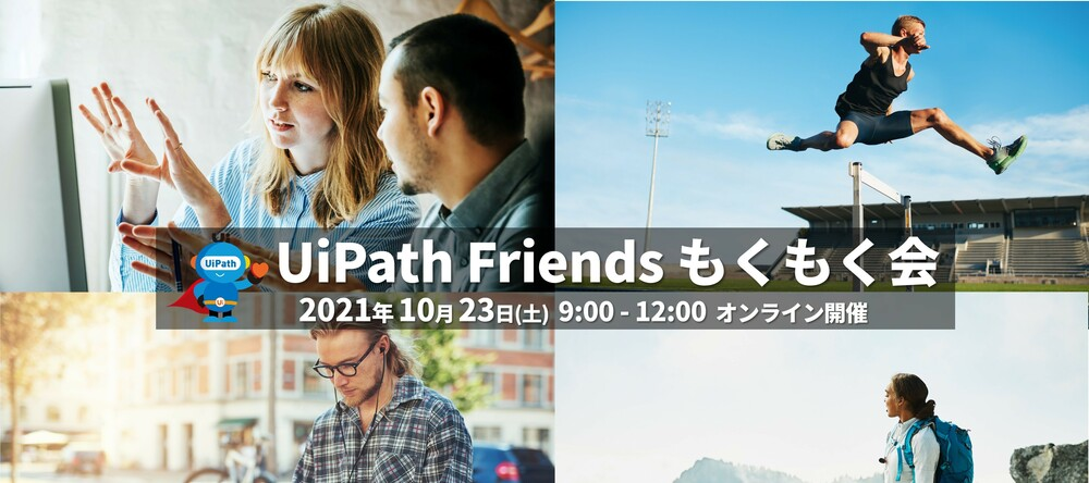 UiPath Friends もくもく会 2021年10月開催