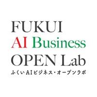 ふくいAIビジネス・オープンラボ