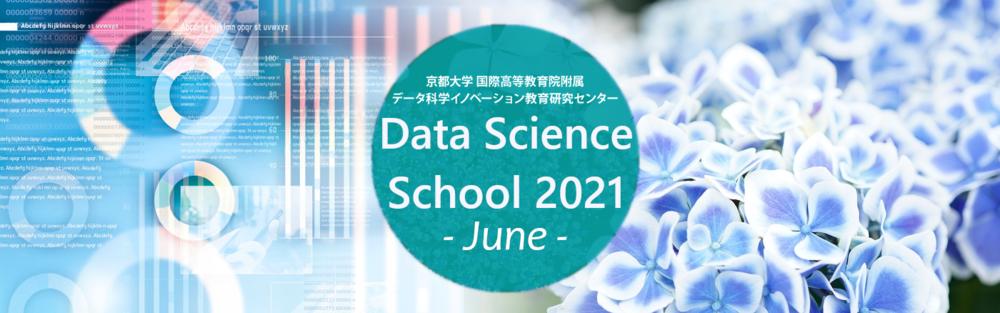 データサイエンススクール 56