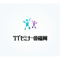 福岡のIT系セミナー情報